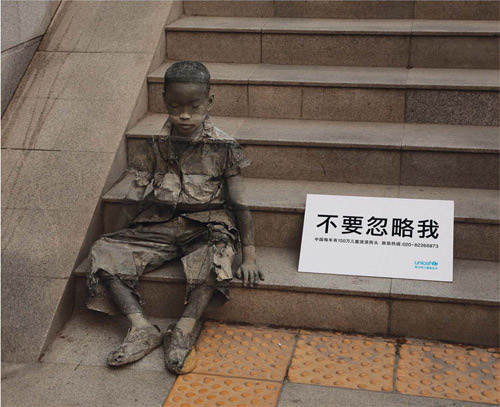 unicef-dont-ignore