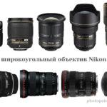 Лучший широкоугольный объектив Nikon и Canon