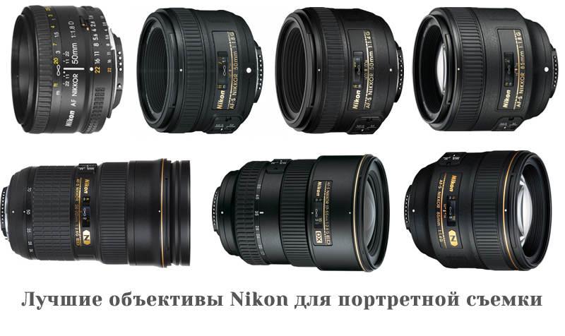 Лучшие объективы Nikon для портретной съемки