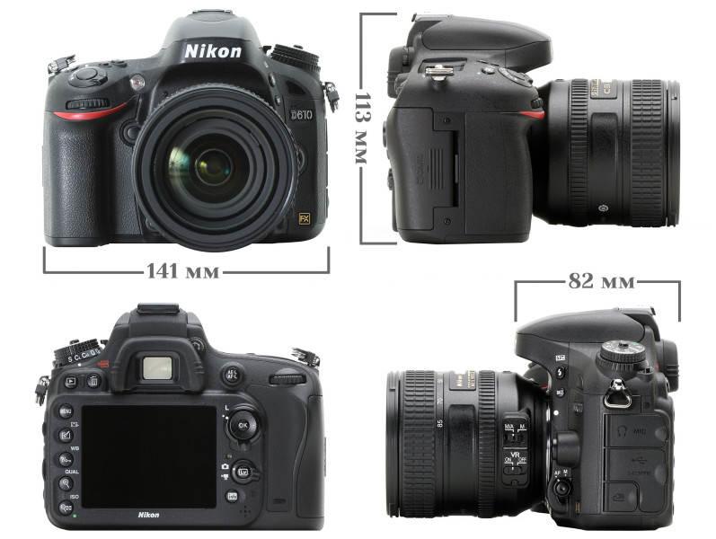 размеры Nikon D610