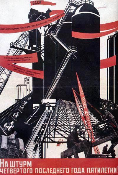 советский плакат 2
