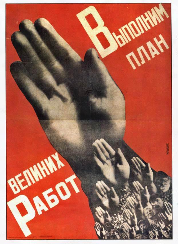 советский плакат 4