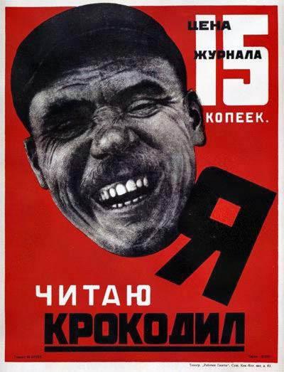 советский плакат 5