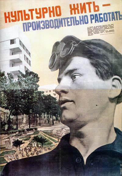 советский плакат 6