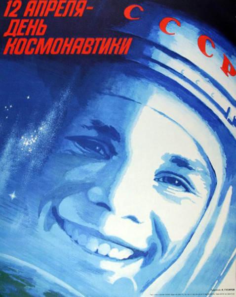 Юрий Гагарин 12