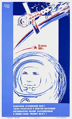 Юрий Гагарин 13