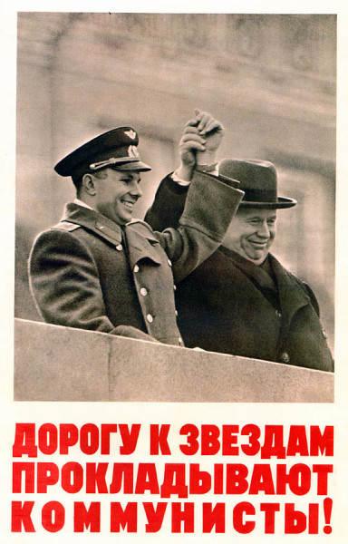 Юрий Гагарин 2