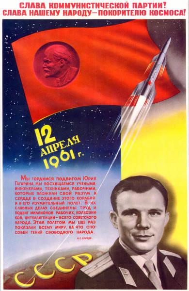 Юрий Гагарин  3