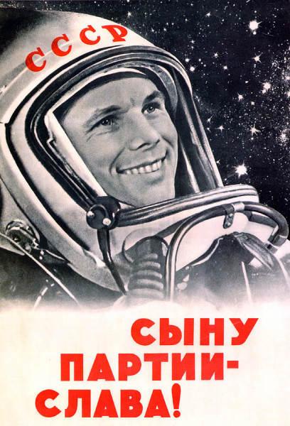 Юрий Гагарин 4