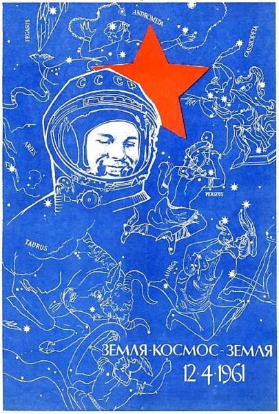 день космонавтики 10
