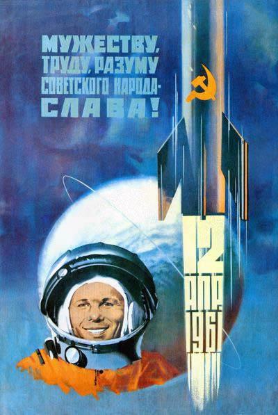 день космонавтики 12