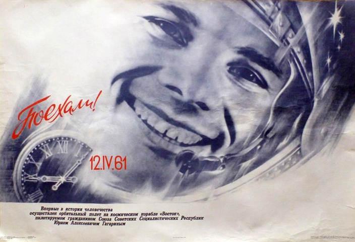 Юрий Гагарин – наше космическое ВСЕ