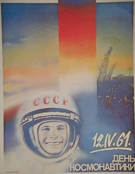 день космонавтики 6
