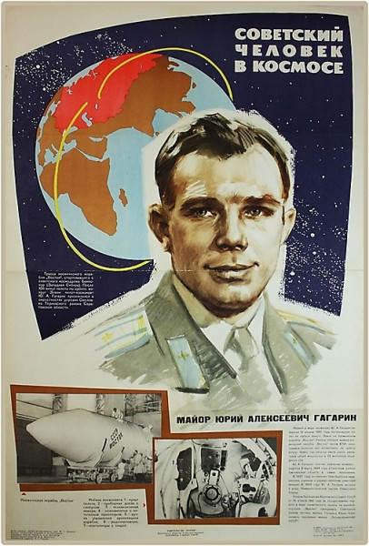 день космонавтики 9