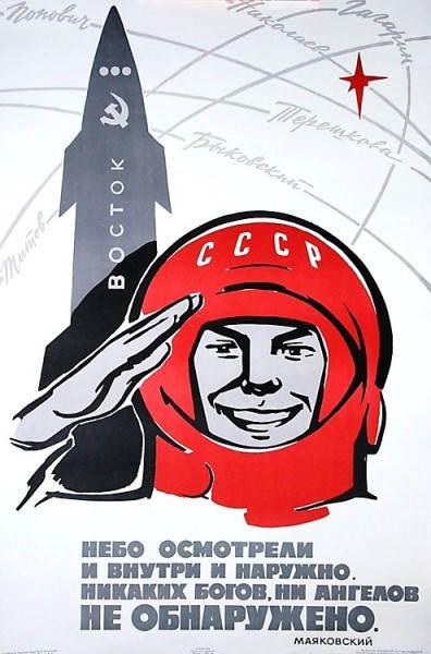 день космонавтики5