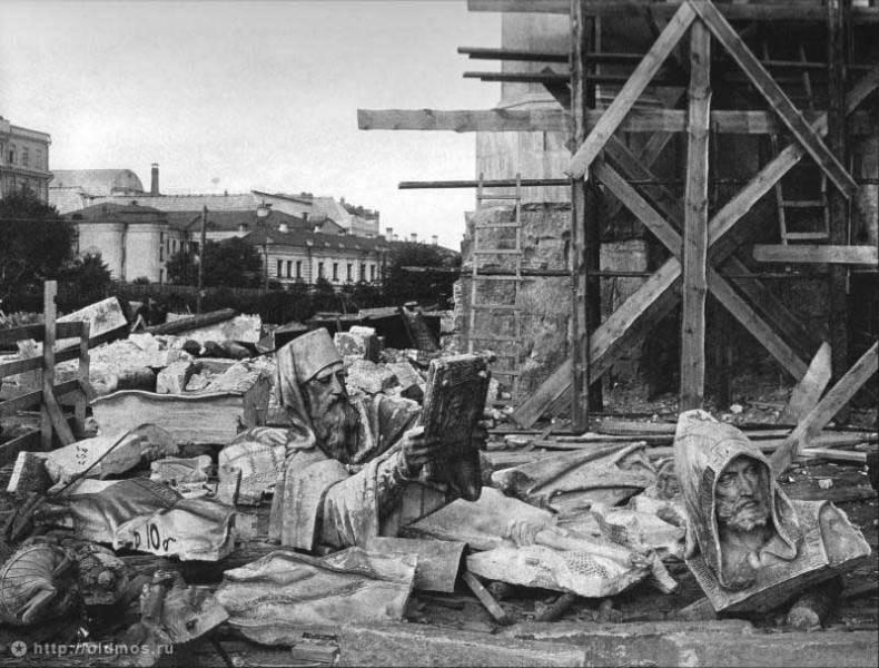 Фотография руин Храма Христа Спасителя, 1931 год