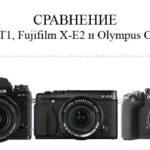 Сравнение Fujifilm X-T1, Fujifilm X-E2 и Olympus OM-D E-M1