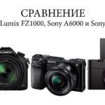 Сравнение Panasonic Lumix FZ1000, Sony A6000 и Sony RX100 III