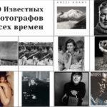 10 известных фотографов всех времен