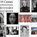 10 самых влиятельных фотографов всех времен