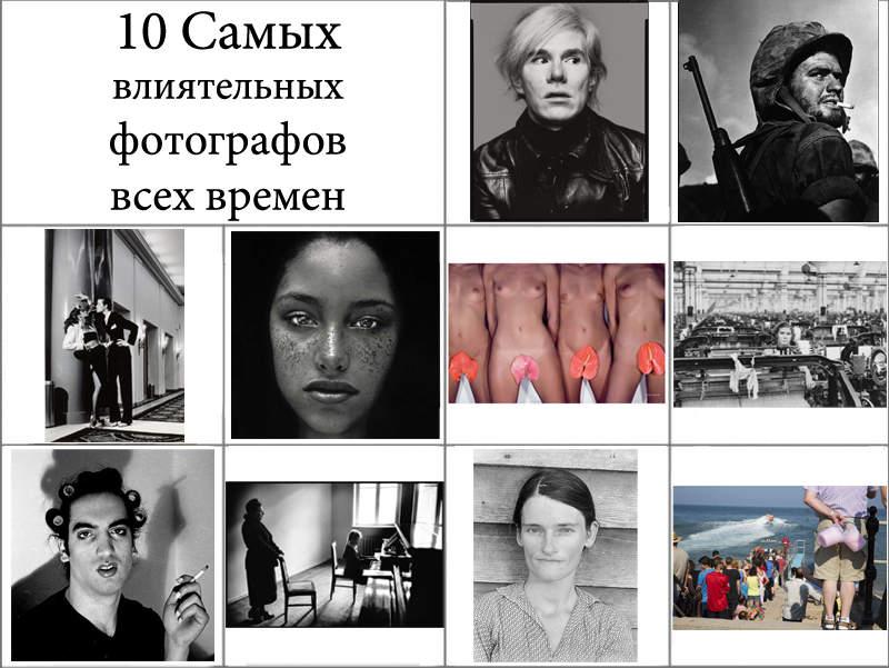 10 самых влиятельных фотографов всех времен 2