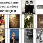 10 величайших фотографов женщин