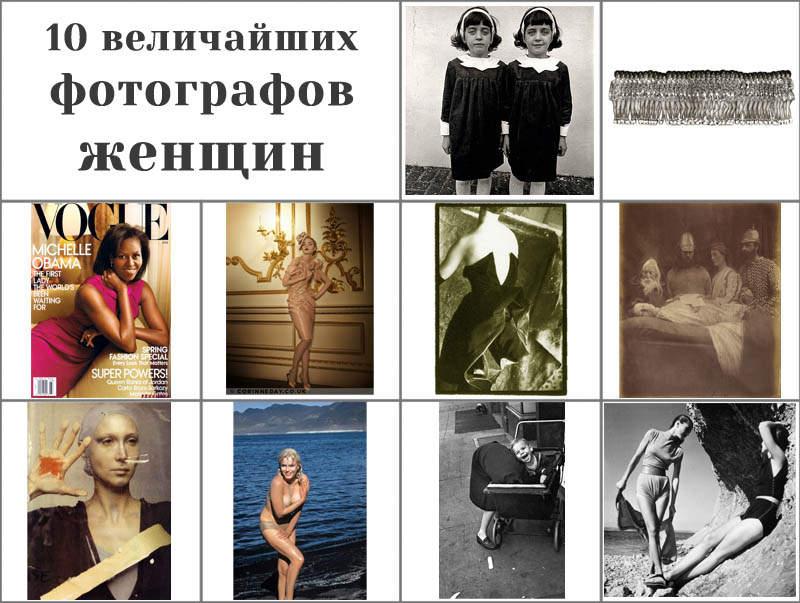 10 величайших фотографов женщин 11