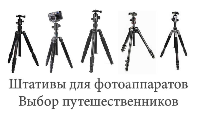Штативы для фотоаппаратов Выбор путешественников