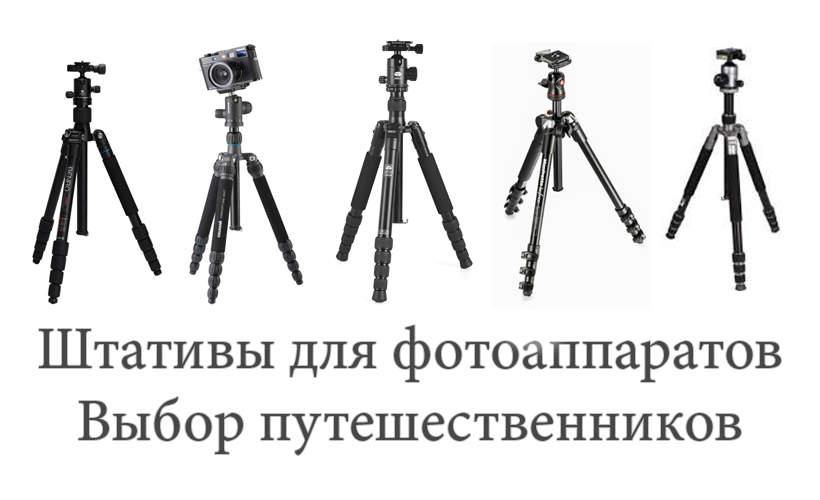Штативы для фотоаппаратов. Выбор путешественников