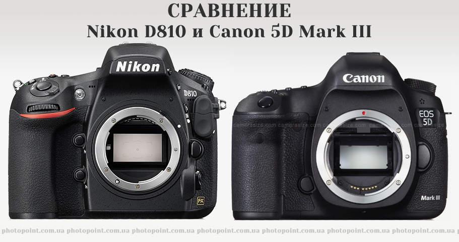 Сравнение Nikon D810 и Canon 5D Mark III