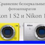 Сравнение беззеркальных фотоаппаратов Nikon 1 S2 и Nikon 1 J4