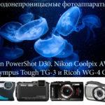 Водонепроницаемые фотоаппараты Canon PowerShot D30, Nikon Coolpix AW120, Olympus Tough TG-3 и Ricoh WG-4 GPS