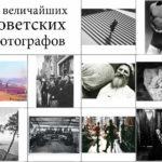 10 величайших советских фотографов