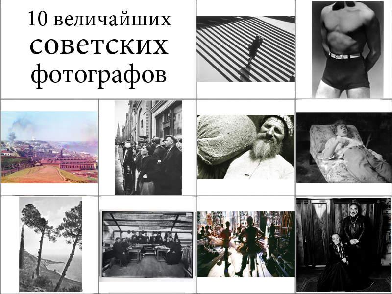 10 влиятельных советских фотографов