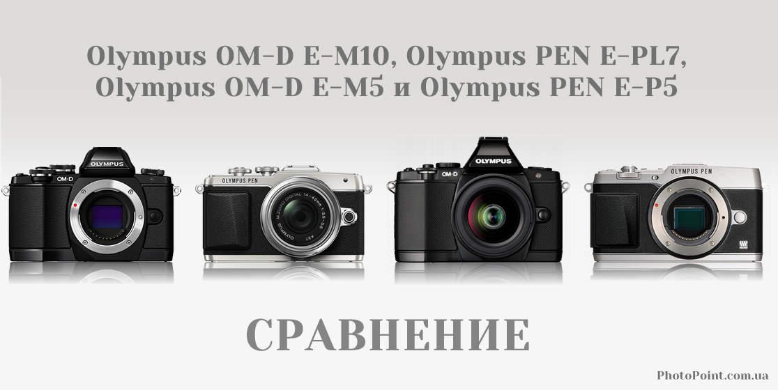 Сравнение Olympus OM-D E-M10, Olympus PEN E-PL7, Olympus OM-D E-M5 и Olympus PEN E-P5
