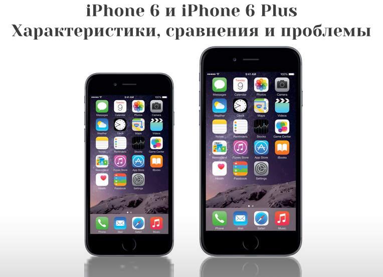 iPhone 6 и iPhone 6 Plus Характеристики, сравнения, проблемы