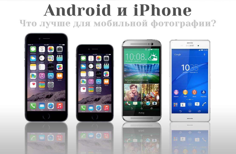 Android и iPhone Что лучше для мобильной фотографии