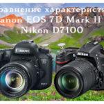 Сравнение характеристик Canon EOS 7D Mark II и Nikon D7100