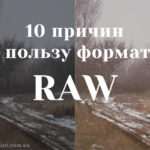10 причин в пользу формата RAW
