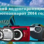 Лучший водонепроницаемый фотоаппарат 2014 года