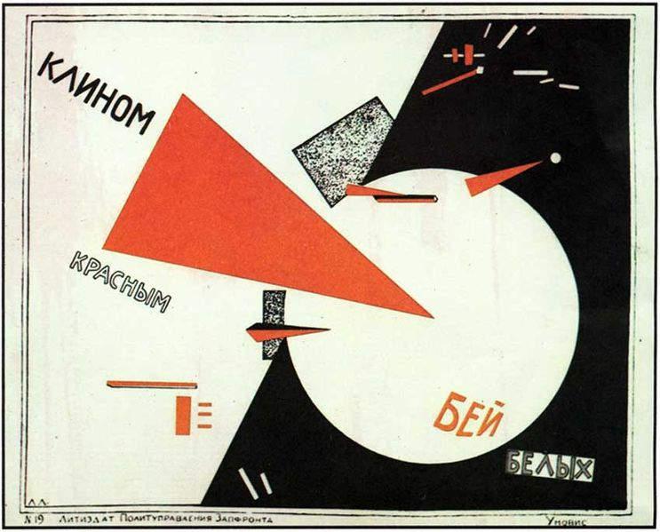 Эль Лисицкий и конструктивизм 5