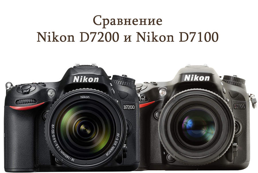 Сравнение Nikon D7200 и Nikon D7100