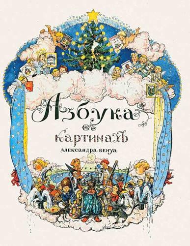 Александр Бенуа - пионер Русского модерна 5