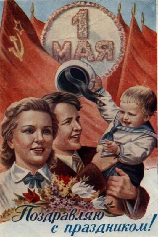 День солидарности трудящихся 11