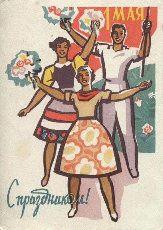 День солидарности трудящихся 12
