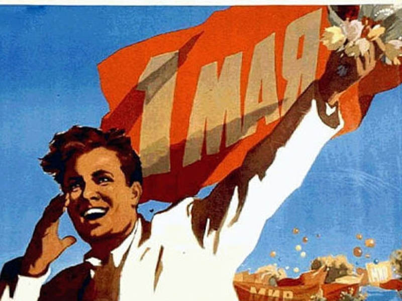 День солидарности трудящихся 15
