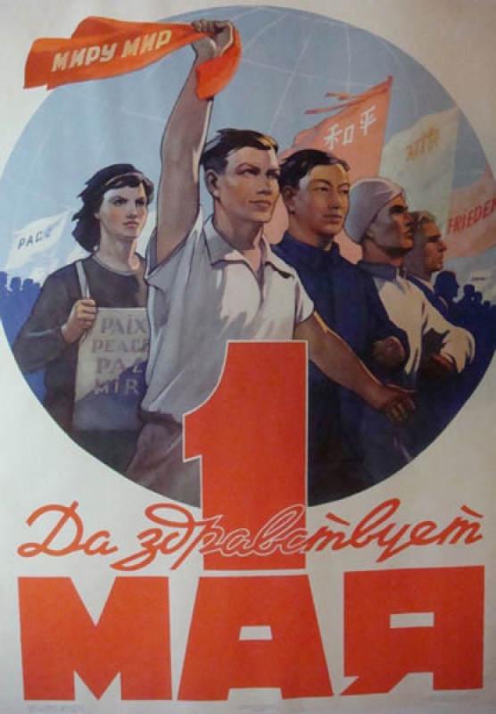 День солидарности трудящихся 16