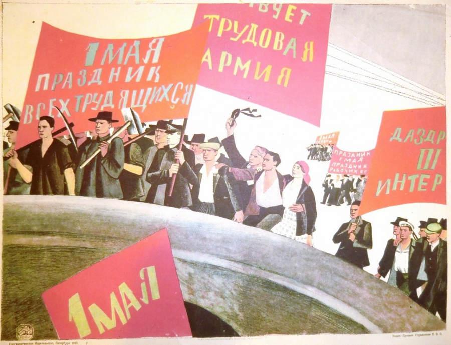 День солидарности трудящихся 17