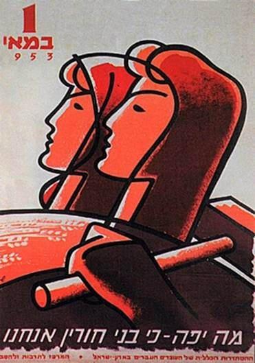 День солидарности трудящихся 21