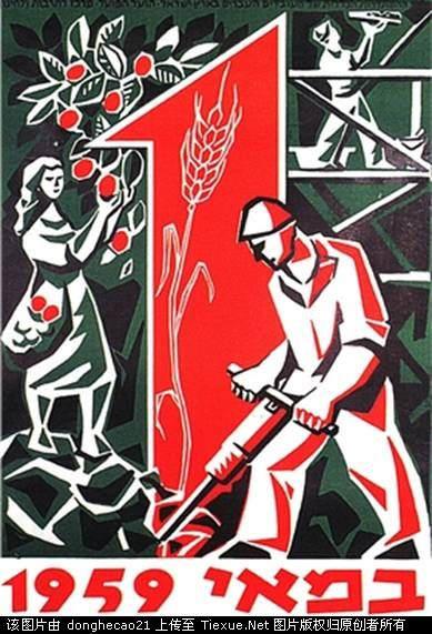 День солидарности трудящихся 22
